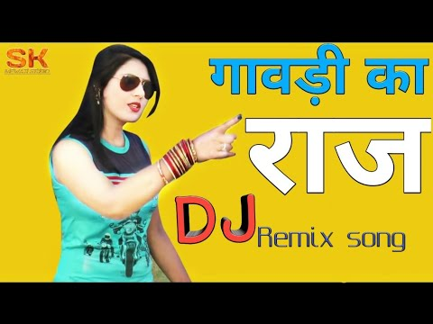 गावड़ी का राज || Full Hard Remix song || OLD IS  GOLD || SK MEWATI STUDIO