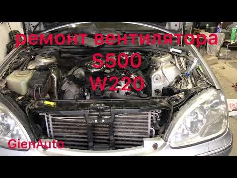 Вентилятор дифузор на Mercedes w220 s500 от нивы