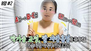 EP.2) 가슴지방이식으로 비대칭교정&팔지방흡입…
