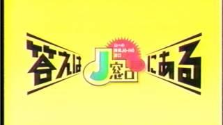 今は無き山一證券のCM[、田中美佐子が動き回る!