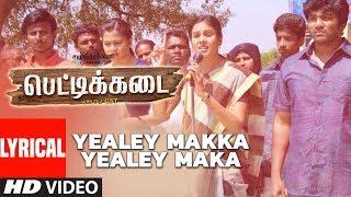 Yealey Makka Yealey Maka Lyrical | Pettikadai | Samuthirakani |Esakki Karvannan|Mariya Manohar
