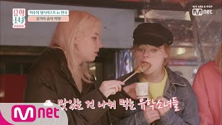 UHSN [1회] '이것이 K-소울푸드다' 소녀들의 길거리 음식 먹방 190523 EP.1