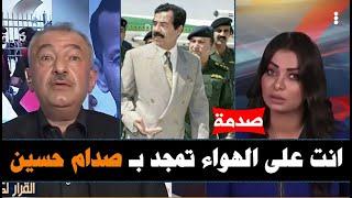ذهول المذيعة عندما قام معارض لصدام حسين بتمجيده على الهواء!!😱