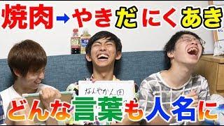 第1回 ◯だ◯あき選手権 開幕! thumbnail