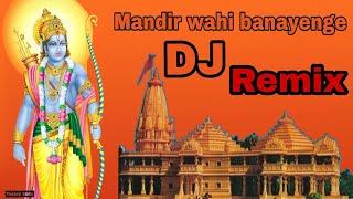 Bajrang Dal | RamLala Hum Mandir Wahi Banayenge Dj Remix Official Song 2017 | Jai Shree Ram Mp3