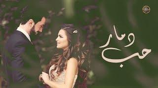 حب دمار - اغنية للعشاق رومنسية 2020 من اجمل اغاني الحب-ريتاج العبدالله