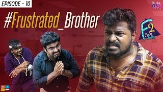 Frustrated Brother || EP 10 || F2 || Funny Family || Tamada Media