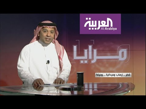 مرايا | قطر .. إرهاب وميدالية .. وحياء!  - نشر قبل 57 دقيقة