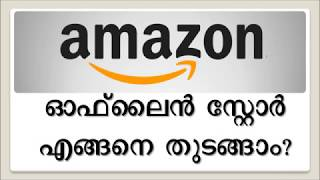 How to open a Amazon offline store in Kerala Business idea malayalam