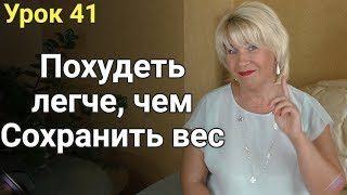 Елена Степанова Как Похудеть
