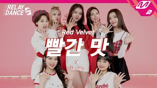 Download [릴레이댄스 어게인] 위클리(Weeekly) -  빨간 맛(Red Flavor) (Original song by. Red Velvet) (4K)