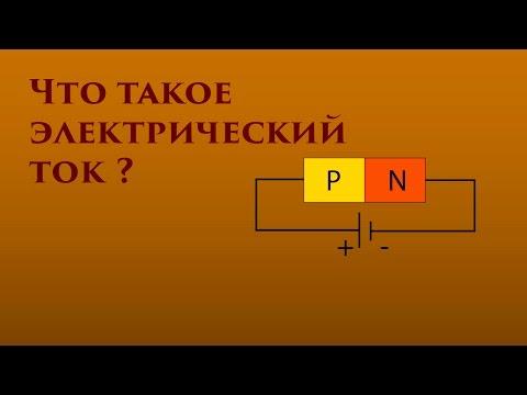 Урок №1. Напряжение и ток. В чем разница?