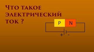 Что такое электрический ток?