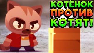 КОТЁНОК ПРОТИВ КОТЯТ! - CATS: Crash Arena Turbo Stars