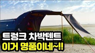 캠핑 용품 차박텐트 차박용품 트렁크텐트의 미니멀 끝판왕…