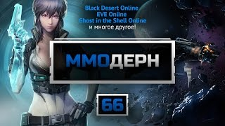 ММОдерн №66 [Новости ММО игр] - Defiance, Moonlight Blade, EVE Online, Black Desert...