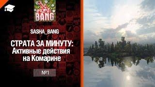 Страта за минуту: позиция на Комарин от Sasha BANG  [World of Tanks]