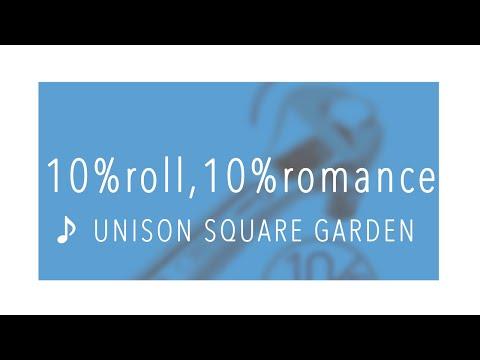 カラオケ◇10% roll, 10% romance◇UNISON SQUARE GARDEN