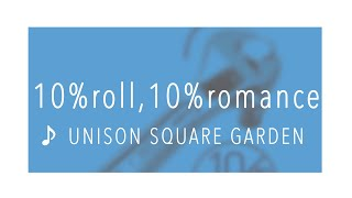 カラオケ 10 roll 10 romance UNISON SQUARE GARDEN