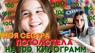 !! МОЯ СЕСТРА ПОТОЛСТЕЛА НА 100 КГ !!
