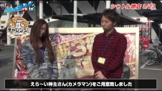 万枚チャレンジ vol.9