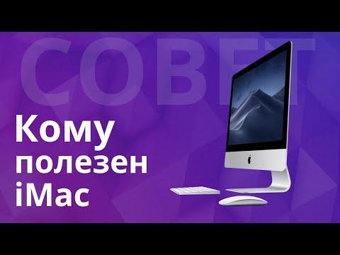 Кому полезен IMac и, какие сомнения при выборе между Windows ПК
