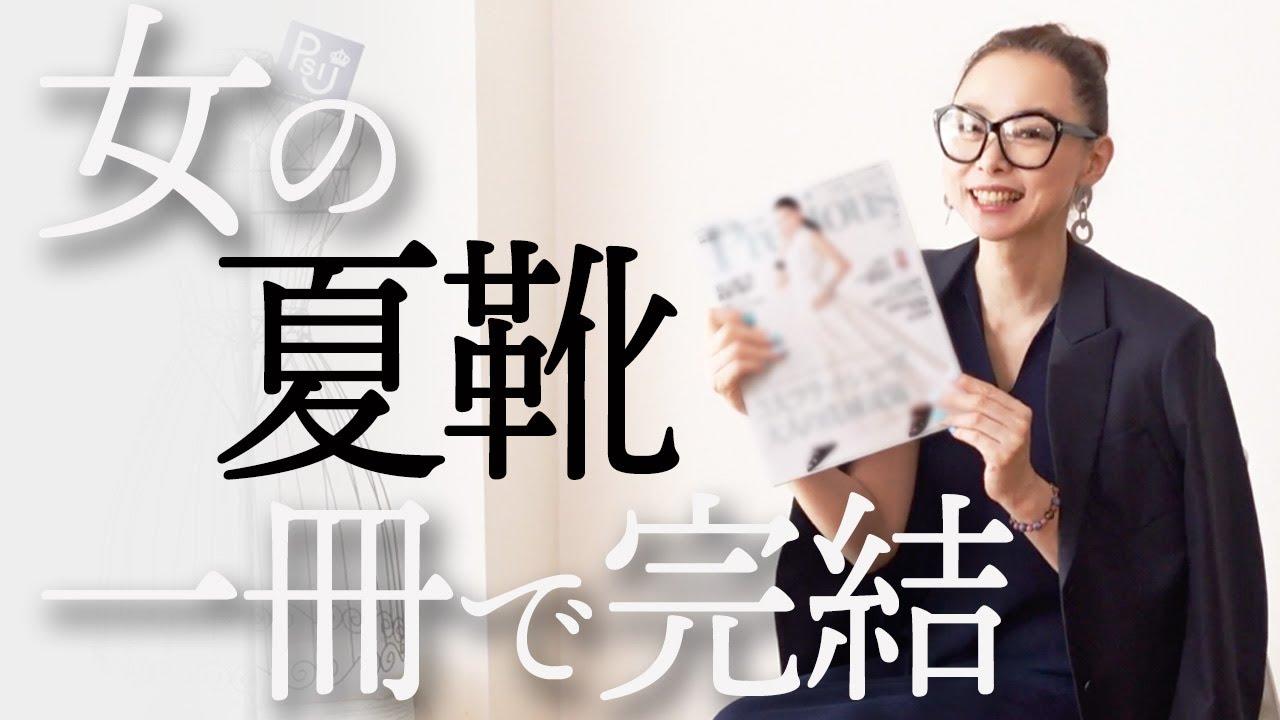 【必見】ユニクロ・GU・ZARAで安く良いものを購入できる40代50代女子の『夏靴』の大事なポイントを解説します!【ファッション誌プレシャス】