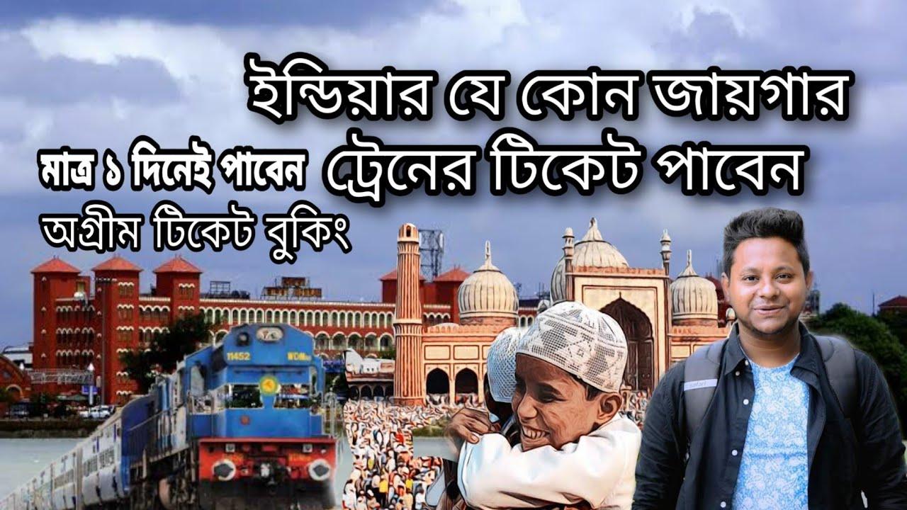 Kolkata Fairlie Place   Kolkata To Dhaka,Delhi,Agra,Jammu,Jaipur,ajmer  Train Ticket Booking Counter