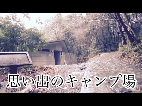 ヒロシキャンプ【思い出のキャンプ場を訪ねて】