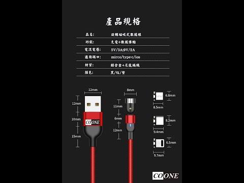 還在買只有充電功能的線嗎? 2020最新超強吸力設計540度轉向磁吸式數據充電線