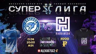 Суперлига StarCraft II - Весенняя серия, Полуфинал №1 - Cascade vs Harbingers