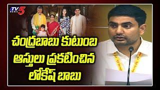 LIVE: Nara Lokesh Announce Chandrababu Naidu Family Assets   AP Politics   #TDP