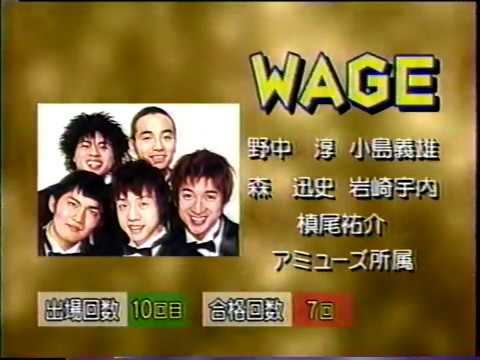 WAGE コント - YouTube