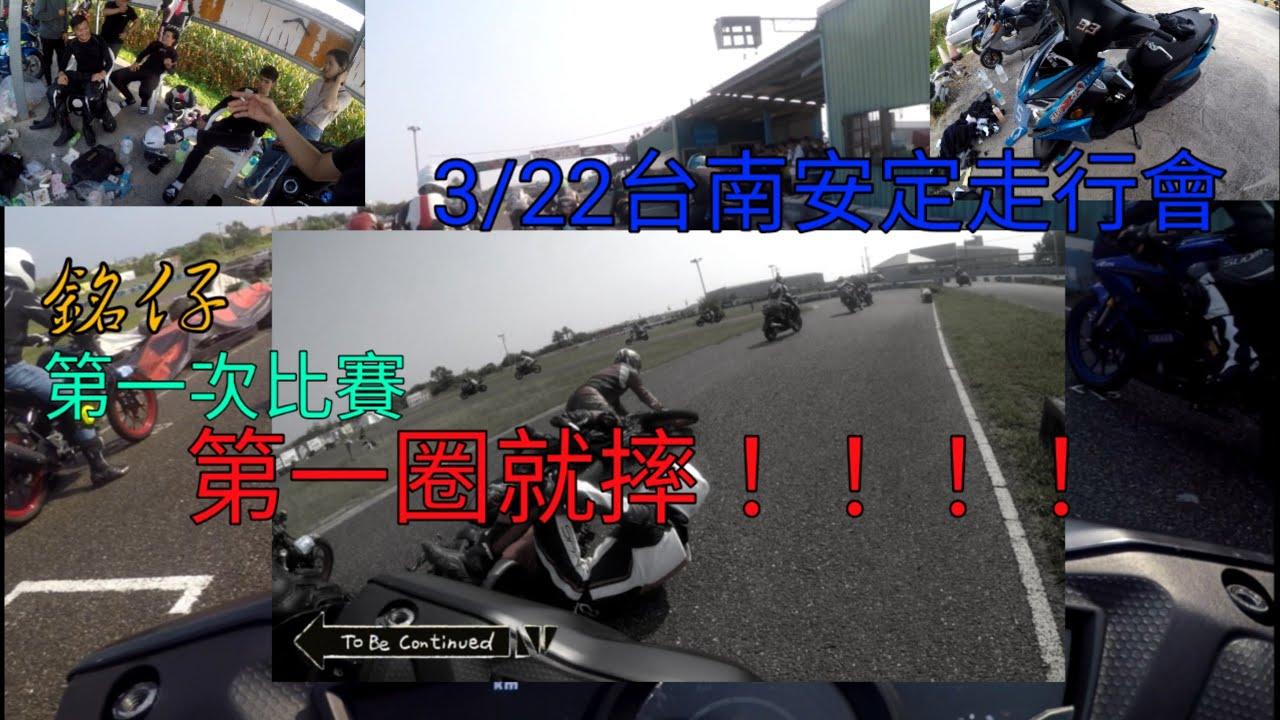 銘仔Vlog 第一次比賽 正賽第一圈差點去了 3/22台南安定走行會