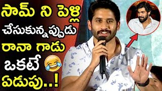 When I Was Married Samantha Rana Felt Bad || Naga Chaitanya || Chi La Sow Press Meet || TWB