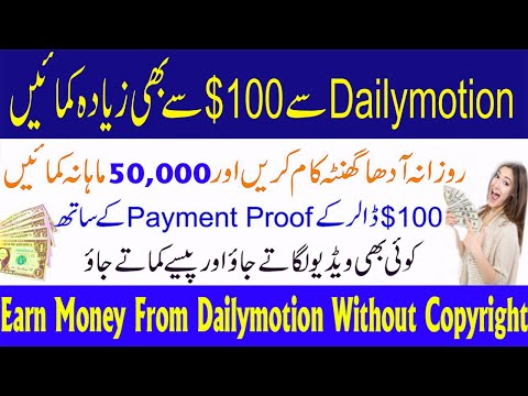 How To Earning in 10 Days from Dailymotion with Proof || How much you can earn from Dailymotion