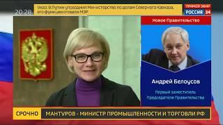 Смотреть видео Первое заседание нового Правительства РФ онлайн