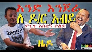 ETHIOPIA: ዜዶ-አንድ እንጀራ ለ ዶ/ር አብይ-ምርጥ አስቂኝ ቀልድ-ZEDO NEW Ethiopian very funny comedy