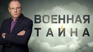 Военная тайна с Игорем Прокопенко 07.02.2016