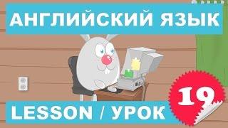 (SRp)Английский для детей и начинающих (Урок 19 - Lesson 19)