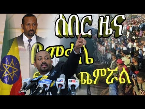 Ethiopia News today ሰበር ዜና መታየት ያለበት! August 26, 2018