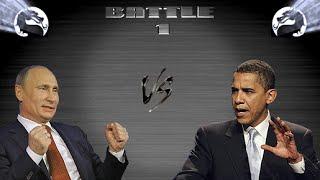 Политический Мортал Комбат 7: Путин vs Обама