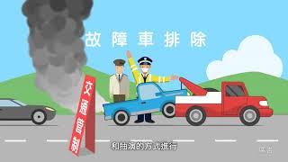 107年核安演習預告影片動畫版(國語)