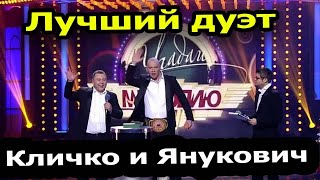 Легендарные номера Кличко и Янукович на ТВ шоу СМЕШНО ДО СЛЕЗ Вечерний квартал 95 лучшее