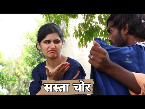 सस्ता चौर || Pooja Khatkar ||Jhabru Comedy || Hum Haryanvi