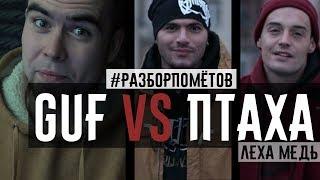 #Разборпомётов. GUF vs ПТАХА.