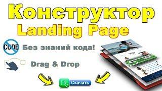 Конструктор Landing Page без знаний кода!