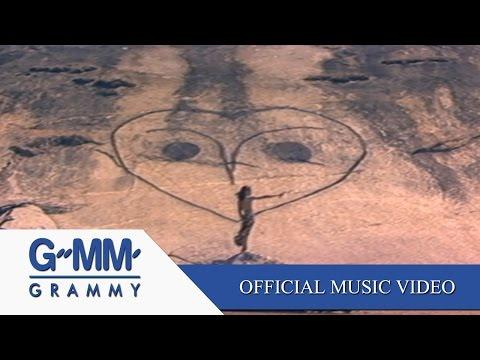 หัวใจสะออน - อัสนี;วสันต์ 【OFFICIAL MV】