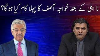 Khuwaja Asif Next Step After Disqualification   Neo News