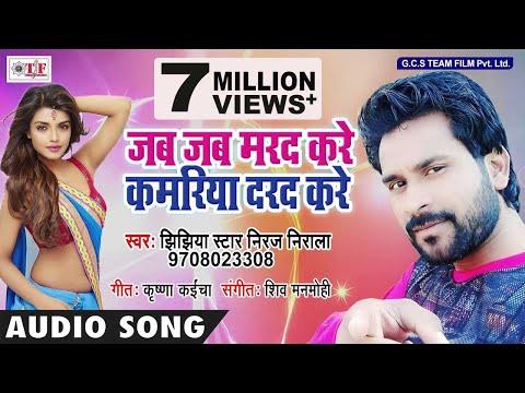 जब जब मरद करे ~ Jhijhiya Star Niraj Nirala का एक और नया सुपरहिट गाना 2018 ~ Kamariya Darad Kare